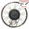 BLDC motor 750- 1000W, zadní kolo